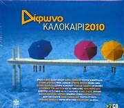 CD image DIFONO / KALOKAIRI 2010 (2CD)