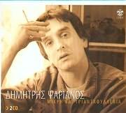 CD image DIMITRIS PSARIANOS / MIKRI KAI TRIANTAFYLLENIA (2CD)