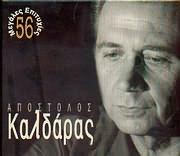 CD image ΑΠΟΣΤΟΛΟΣ ΚΑΛΔΑΡΑΣ / 56 ΜΕΓΑΛΕΣ ΕΠΙΤΥΧΙΕΣ (4CD)