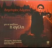 CD image DIMITRIS LABOS / MI SE FOVISEI I AGELI (FAMELLOS - DROGOSIS - D. PANAGOPOULOS - MARKANTONIS - KILROY)