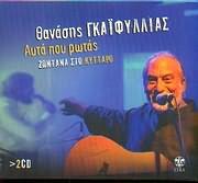 THANASIS GKAIFYLLIAS / <br>AYTA POU ROTAS - ZONTANA STO KYTTARO (LIDA HALKIADAKI - E.S. VOUGIOUKLI) (2CD)