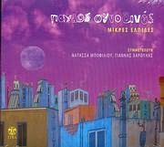 PAYLOS SYNODINOS / <br>MIKRES ELPIDES