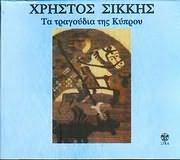 CD image HRISTOS SIKKIS / TA TRAGOUDIA TIS KYPROU