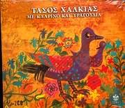 ΤΑΣΟΣ ΧΑΛΚΙΑΣ / ΜΕ ΚΛΑΡΙΝΑ ΚΑΙ ΤΡΑΓΟΥΔΙΑ (2CD)