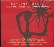 SARANTIS KASSARAS / <br>CARMINA GRAECA (POIISI: GIANNIS RITSOS) (M. MITSIAS - B. TSERTOS - K. VETTA K.A.)