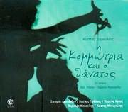 CD image KOSTAS DIMOULEAS / I KOMMOTRIA KAI O THANATOS (POIISI: ILIAS LAGIOS - GIORGOS KOROPOULIS)