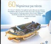 CD image ΝΗΣΙΩΤΙΚΑ ΓΙΑ ΠΑΝΤΑ / 60 ΤΡΑΓΟΥΔΙΑ ΚΑΙ ΧΟΡΟΙ (3CD)