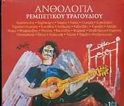 ANTHOLOGIA REBETIKOU TRAGOUDIOU - AYTHENTIKES EKTEKLESEIS (3CD)