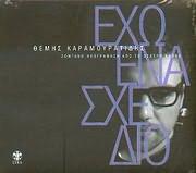 CD image THEMIS KARAMOURATIDIS / EHO ENA SHEDIO - ZONTANI IHOGRAFISI STO THEATRO KAPPA