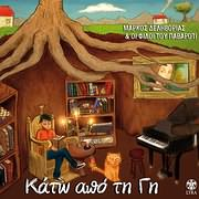 CD image MARKOS DELIVORIAS KAI OI FILOI TOU PAVAROTI / KATO APO TI GI