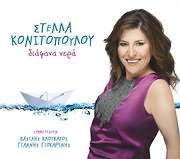 CD image STELLA KONITOPOULOU / DIAFANA NERA (VASILIS KLOUVATOS, GIANNIS GIOKARINIS)