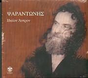 PSARANTONIS / IDAION ANTRON