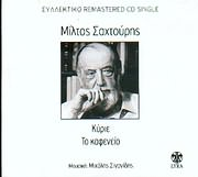 CD image MILTOS SAHTOURIS / KYRIE - TO KAFENEIO (MOUSIKI: MIHALIS SIGANIDIS) (CD SINGLE)