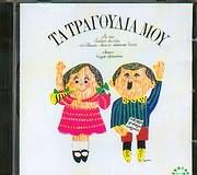 CD image PAIDIKA / TA TRAGOUDIA MOU (GIORGOS ARVANITAKIS - 20 PAIDIKA TRAGOUDIA)
