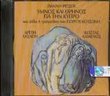 CD image GIANNIS RITSOS / YMNOS KAI THRINOS GIA TIN KYPRO / GIORGOS KOTSONIS