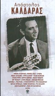 CD image APOSTOLOS KALDARAS / KASETINA (4CD)