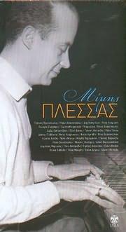 CD image MIMIS PLESSAS / KASETINA (4CD)