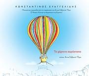CD image for KONSTANTINOS EYAGGELIDIS / TO HARTINO AEROSTATO (FOIVOS RIMENAS, HR. GKIZELI, AGGELIKI TOUBANAKI)