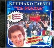 CD image for ΣΤΕΛΙΟΣ ΧΙΩΤΗΣ / ΚΥΠΡΙΑΚΟ ΓΛΕΝΤΙ ΤΑ ΡΙΑΛΙΑ ΖΩΝΤΑΝΑ