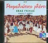 CD image ROUMELIOTIKO GLENTI / SEAS GKIKAS KLARINO G.DAMOS