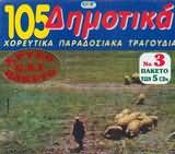 CD image DIMOTIKA / 105 DIMOTIKAHOREYTIKA PARADOSIAKA TRAGOUDIA (5CD)