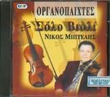 CD image ΝΙΚΟΣ ΜΠΙΤΕΛΗΣ / ΟΡΓΑΝΟΠΑΙΚΤΕΣ ΣΟΛΟ ΒΙΟΛΙ
