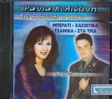 CD image for ΡΑΝΙΑ ΧΕΛΙΔΩΝΗ / ΣΟΥ ΠΑΡΗΓΓΕΙΛΕ ΤΟ ΑΗΔΟΝΙ