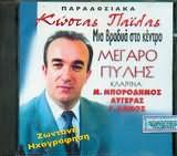 CD image KOSTAS PAILAS / MIA VRADYA STO KENTRO MEGARO PYLIS
