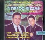 CD image ΓΙΩΡΓΟΣ ΚΙΣΣΑΣ / ΧΟΡΕΥΤΙΚΑ ΔΗΜΟΤΙΚΑ ΤΡΑΓΟΥΔΙΑ