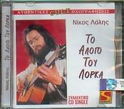 CD image NIKOS LOLIS / TO ALOGO TOU LORKA [SYLLEKTIKO CD SINGLE]