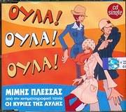 CD image OI KYRIES TIS AYLIS OULA OULA OULA MIMIS PLESSAS CD SINGLE - (OST)