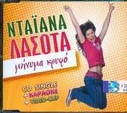 CD image NTAIANA LASOTA / MINYMA KRYFO CD SINGLE KARAOKI VIDEO CLIP