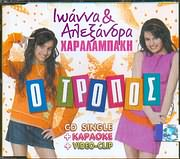 CD image IOANNA KAI ALEXANDRA HARALABAKI / O TROPOS KARAOKE VIDEO CLIP CD SINGLE