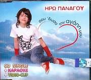 CD image IRO PANAGOU / SOU DOSA TIN AGAPI MOU