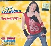 CD image GOGO KOLOVAKI / TRELOKORITSO CD SINGLE - KARAOKE - VIDEO CLIP