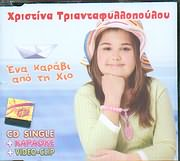 CD image HRISTINA TRIANTAFYLLOPOULOU / ENA KARAVI APO TIN HIO CD SINGLE KARAOLE VIDEO CLIP