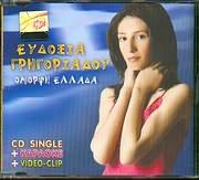 CD image EYDOXIA GRIGORIADOU / OMORFI ELLADA - CD SINGLE KARAOKE VIDEO CLIP