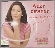 CD image LIZY SPANOU / I AGAPI EINAI FOS (CD SINGLE + VIDEO CLIP + KARAOKE)