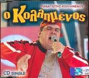 CD image PANAGIOTIS KOLLIMENOS / O KOLLIMENOS CD SINGLE