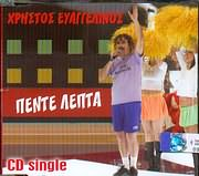 CD image HRISTOS EYAGGELINOS / PENTE LEPTA CD SINGLE
