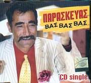 CD image PARASKEYAS / VAS VAS VAS DC SINGLE