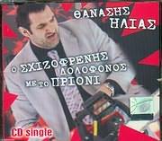 CD image THANASIS ILIAS / OSHIZOFRENIS DOLOFONOS ME TO PRIONI CD SINGLE