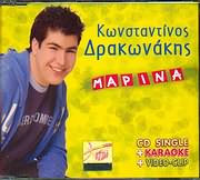 CD image KONSTANTINOS DRAKONAKIS / MARINA CD SINGLE