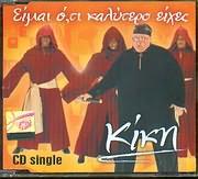 CD image KIKI / EIMAI OTI KALYTERO EIHES - CD SINGLE