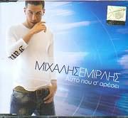 CD image ΜΙΧΑΛΗΣ ΕΜΙΡΛΗΣ / ΑΥΤΟ ΠΟΥ ΘΑ Σ ΑΡΕΣΕΙ CD SINGLE