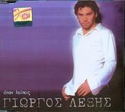 CD image GIORGOS LEXIS / OTAN LEIPEIS (SINGLE)