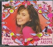 CD image NTAIANA LASOTA / MAMA TO XERO (CD SINGLE)