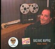 VASILIS KARRAS / <br>OPOS PALIA
