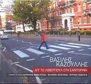 CD image VASILIS KAZOULIS / AP TO LIVERPOUL STI SANTORINI (SYM: MAHAIRITSAS - PLIATSIKAS - KITRINA PODILATA)