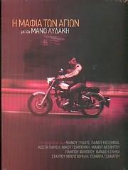 CD image MANOS LYDAKIS / I MAFIA TON AGION